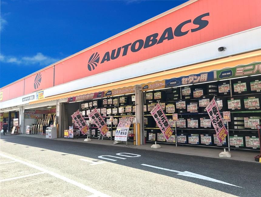 オートバックス 妻田店